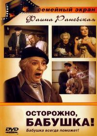 Смотреть Осторожно, бабушка! онлайн на Кинопод бесплатно