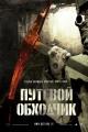 Смотреть фильм Путевой обходчик онлайн на Кинопод бесплатно