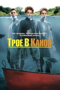 Смотреть Трое в каноэ онлайн на Кинопод бесплатно