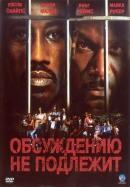 Смотреть фильм Обсуждению не подлежит онлайн на KinoPod.ru бесплатно