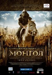 Смотреть Монгол онлайн на KinoPod.ru бесплатно