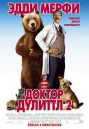 Смотреть фильм Доктор Дулиттл 2 онлайн на Кинопод бесплатно
