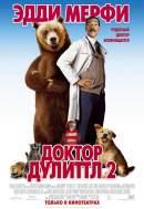 Смотреть фильм Доктор Дулиттл 2 онлайн на KinoPod.ru платно