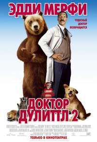 Смотреть Доктор Дулиттл 2 онлайн на Кинопод бесплатно
