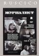 Смотреть фильм Журналист онлайн на Кинопод бесплатно