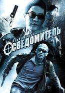 Смотреть фильм Осведомитель онлайн на KinoPod.ru бесплатно