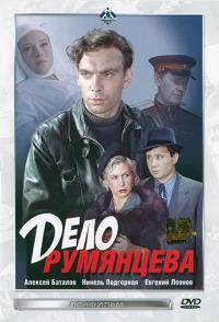 Смотреть Дело Румянцева онлайн на Кинопод бесплатно