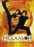 Смотреть фильм Медальон онлайн на KinoPod.ru платно