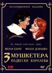 Смотреть Три мушкетера: Подвески королевы онлайн на Кинопод бесплатно