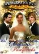 Смотреть фильм Свадьба на Рождество онлайн на Кинопод бесплатно