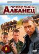 Смотреть фильм Псевдоним «Албанец» онлайн на Кинопод бесплатно