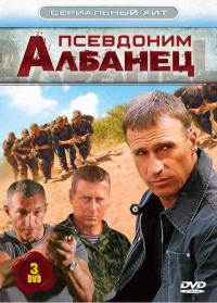 Смотреть Псевдоним «Албанец» онлайн на Кинопод бесплатно