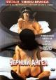 Смотреть фильм Черный ангел онлайн на Кинопод бесплатно