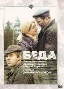 Смотреть фильм Беда онлайн на Кинопод бесплатно