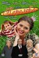 Смотреть фильм Королева онлайн на Кинопод бесплатно