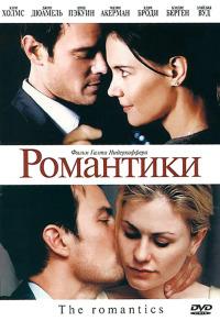 Смотреть Романтики онлайн на Кинопод бесплатно