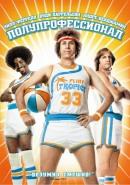 Смотреть фильм Полупрофессионал онлайн на KinoPod.ru платно