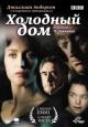 Смотреть фильм Холодный дом онлайн на Кинопод бесплатно