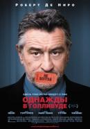 Смотреть фильм Однажды в Голливуде онлайн на KinoPod.ru бесплатно