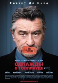 Смотреть Однажды в Голливуде онлайн на Кинопод бесплатно