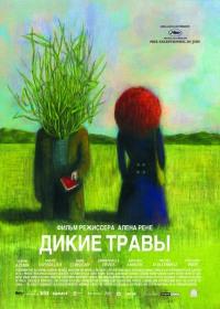 Смотреть Дикие травы онлайн на Кинопод бесплатно