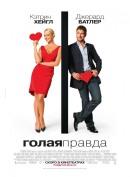 Смотреть фильм Голая правда онлайн на KinoPod.ru платно