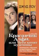 Смотреть фильм Красавчик Алфи, или Чего хотят мужчины онлайн на KinoPod.ru платно