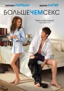 Смотреть фильм Больше чем секс онлайн на KinoPod.ru платно