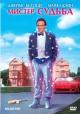 Смотреть фильм Мистер Судьба онлайн на Кинопод бесплатно