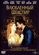 Смотреть фильм Влюбленный Шекспир онлайн на KinoPod.ru платно