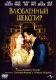 Смотреть фильм Влюбленный Шекспир онлайн на Кинопод бесплатно