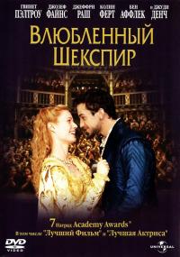 Смотреть Влюбленный Шекспир онлайн на Кинопод бесплатно