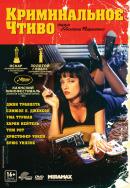 Смотреть фильм Криминальное чтиво онлайн на Кинопод бесплатно