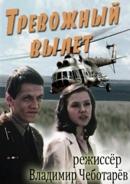 Смотреть фильм Тревожный вылет онлайн на KinoPod.ru бесплатно