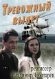 Смотреть фильм Тревожный вылет онлайн на Кинопод бесплатно