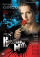 Смотреть фильм Крестная мать онлайн на Кинопод бесплатно