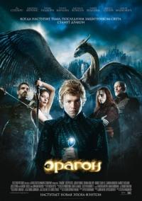 Смотреть Эрагон онлайн на Кинопод бесплатно