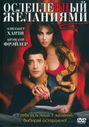 Смотреть фильм Ослепленный желаниями онлайн на KinoPod.ru платно