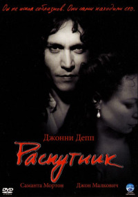 Смотреть Распутник онлайн на Кинопод бесплатно