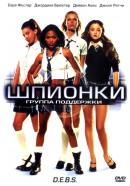 Смотреть фильм Шпионки онлайн на KinoPod.ru платно