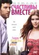 Смотреть фильм Счастливы вместе онлайн на Кинопод бесплатно