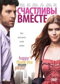Смотреть Счастливы вместе онлайн на Кинопод бесплатно