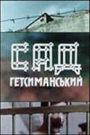 Смотреть фильм Сад Гефсиманский онлайн на Кинопод бесплатно