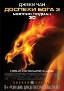 Смотреть фильм Доспехи Бога 3: Миссия Зодиак онлайн на KinoPod.ru платно