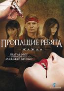Смотреть фильм Пропащие ребята 3: Жажда онлайн на KinoPod.ru платно