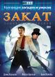 Смотреть фильм Закат: Вампиры в изгнании онлайн на Кинопод бесплатно