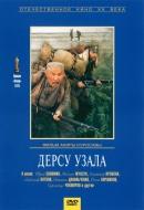 Смотреть фильм Дерсу Узала онлайн на KinoPod.ru бесплатно