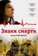 Смотреть фильм Знаки смерти онлайн на Кинопод бесплатно
