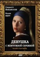 Смотреть фильм Девушка с жемчужной сережкой онлайн на KinoPod.ru платно