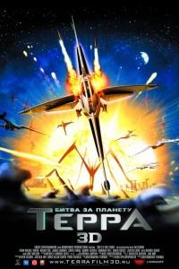 Смотреть Битва за планету Терра онлайн на Кинопод бесплатно